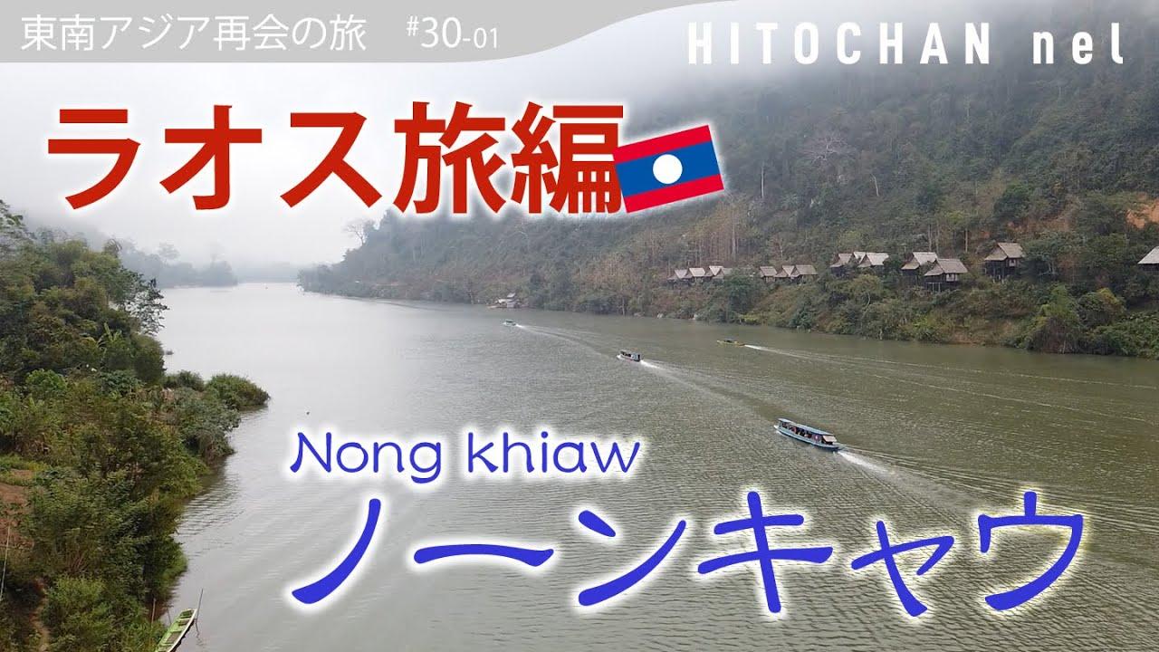 東南アジア再会の旅 #30-01 朝のノンキアウ
