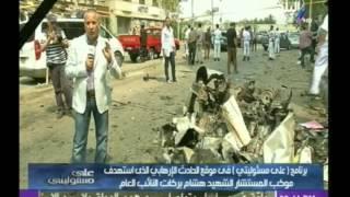أحمد موسى فى موقع استشهاد النائب العام يعرض سيارة النائب العام والسيارة التى استخدمت فى التفجير
