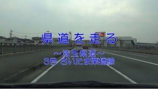 県道を走る:埼玉県道3号 さいたま栗橋線[2015年3月]