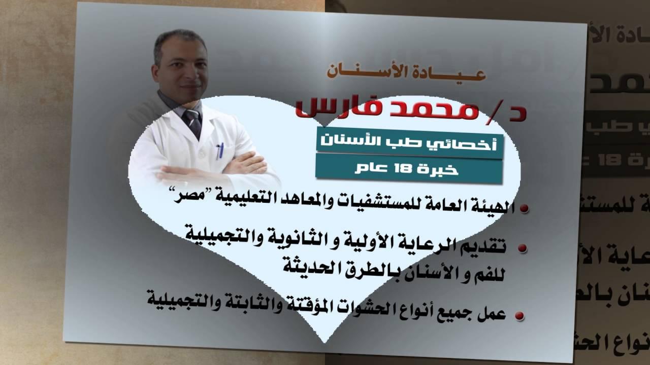أطباء مجمع الشرق الطبي Youtube