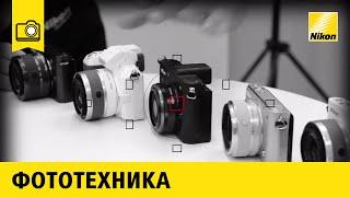 Беззеркальные системные камеры Nikon 1 Обзор