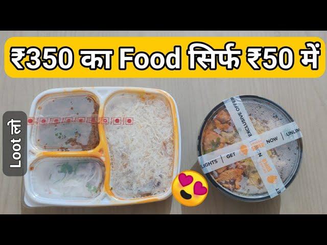 Ab Koi Bhi Food Order Karo Sirf ₹50 Main || Order Anything For ₹50 Only - PhonePe Food Order Offer