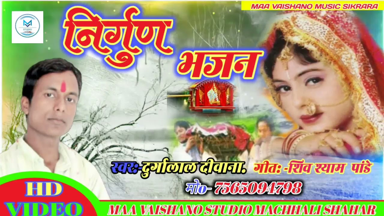 # अबना लगीहे घात करेजऊ _2021 का सबसे दर्द भरा निर्गुण# Singer_Durga Lal Diwana.