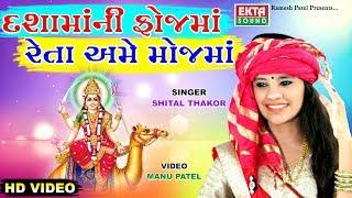 Dashamaani Fojma Reta Ame Mojma || SHITAL THAKOR || NEW FULL HD VIDEO SONGS || EKTA SOUND thumbnail