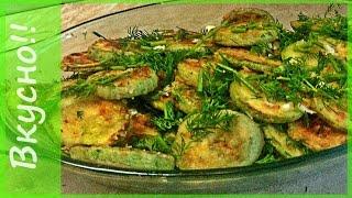 Что приготовить из кабачков? Легкое  овощное блюдо - кабачки  жареные и чесноком. Быстрые рецепты.