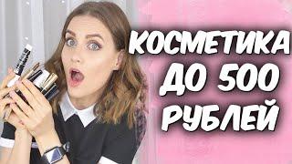 Косметика до 300 рублей/ Бюджетная декоративная косметика, которая работает// Suzi Sky