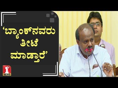 'ಬ್ಯಾಂಕ್ನವರು ತೀಟೆ ಮಾಡ್ತಾರೆ' | CM HD Kumaraswamy | FIRSTNEWS