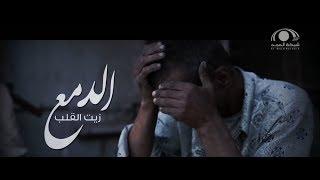 الدمع زيت القلب _ الشاعر عبدالله العنزي