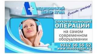 Операции по восстановлению слуха в МЦ КГМА(, 2015-06-29T18:55:25.000Z)
