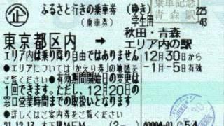 ふるさとゆきの乗車券 仮録音