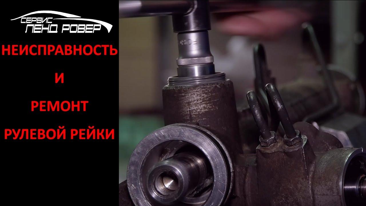 Неисправность и ремонт рулевой рейки