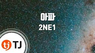 Slow 아파_2NE1 투애니원 _TJ노래방 (Karaoke/lyrics/romanization/KOREAN)
