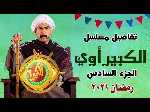 تفاصيل مسلسل الكبير أوى الجزء السادس أحمد مكي مسلسلات رمضان 2021 Youtube