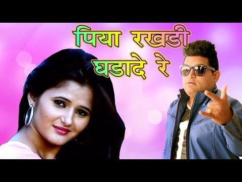 2017 का सबसे हिट गाना -पिया रखड़ी घड़ादे रे  - Piya Rakhdi Ghadade Re  - Superhit Haryanvi Songs 2017