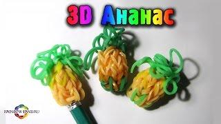 3Д АНАНАС на ручку из резинок Rainbow Loom Bands. Урок 38 3D Pineapple