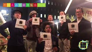 Heartful★Funks / 花田えみ音楽博覧会2018 〜Happy 12days live in RAG〜