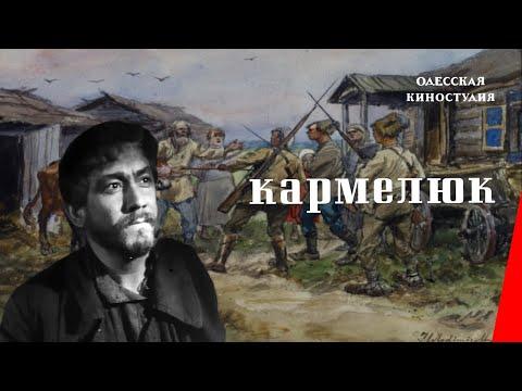 Кармелюк (1938) фильм
