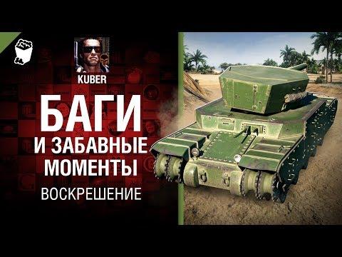 Воскрешение: Баги и забавные моменты - от XXXKUBERXXX [World of Tanks] thumbnail