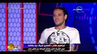 إبراهيم صلاح : رحيل شيكابالا عن الزمالك كان افضل له و لمسيراته الكروية - الحريف