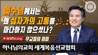 무교절의 의미 【하나님의교회 세계복음선교협회】