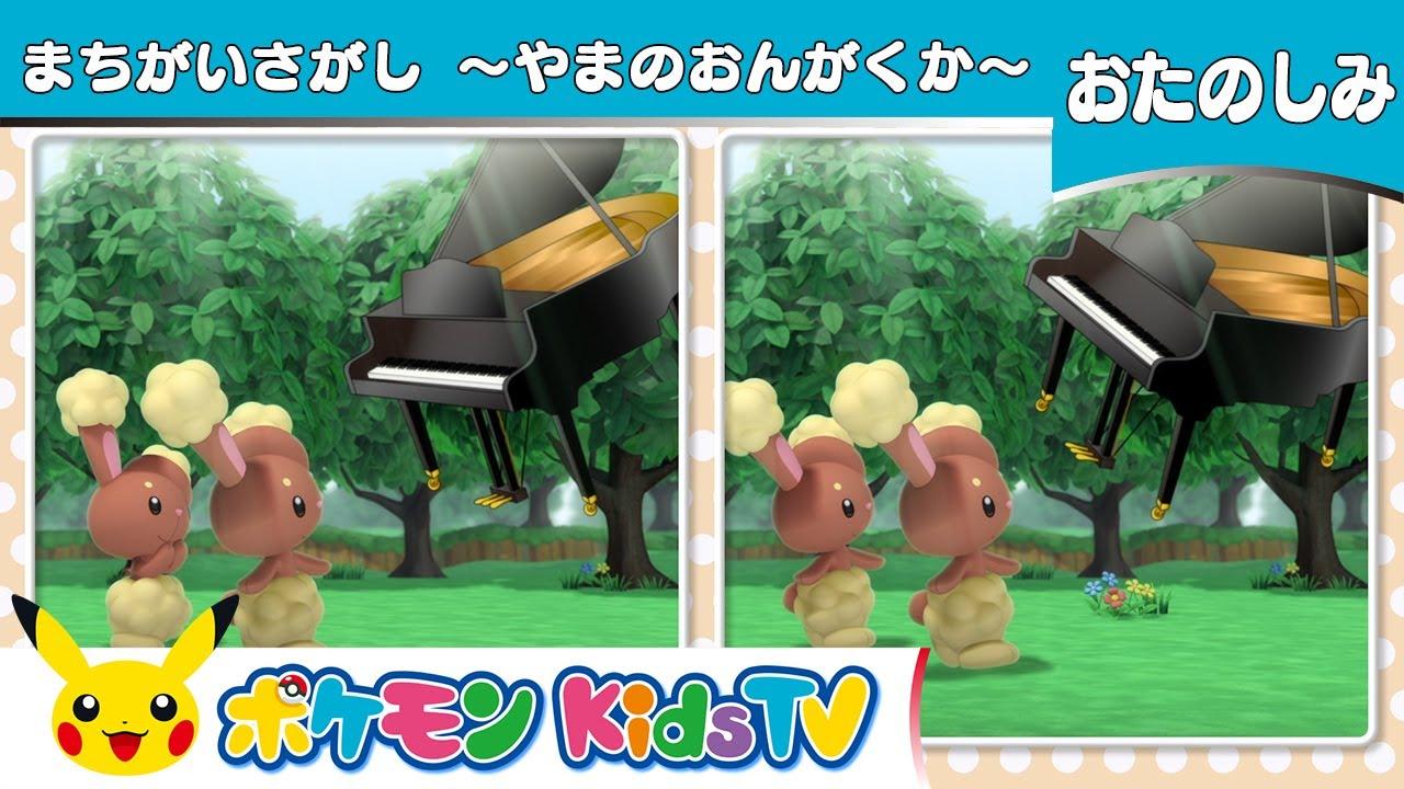 【ポケモン公式】まちがいさがし やまのおんがくか-ポケモン Kids TV