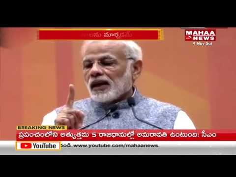 PM Narendra Modi Speech At Ease of Doing Business event in New Delhi | Mahaa News