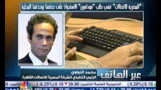 """المصرية للاتصالات: لا صحة لاستحواذ """"فودافون"""" على حصتنا بوحدتها المحلية"""