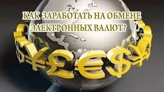 Обмен электронных валют  Обменники