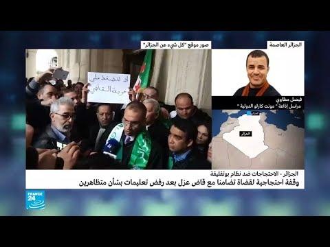 الجزائر: عزل قاض رفض تطبيق -تعليمات فوقية- تخص محتجي الحراك الشعبي  - نشر قبل 9 ساعة