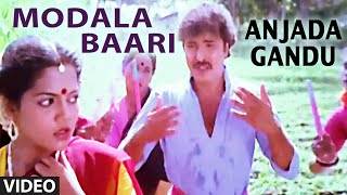 Modala Baari Video Song l Anjada Gandu Video Songs l V. Ravichandran, Kushboo | Hamsalekha