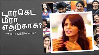 BIGGBOSS 3 - 16th July 2019 | PROMO 3  |மீரா ?