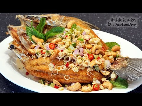 ปลากระพงทอดยำตะไคร้ เทคนิคทอดปลาไม่ติดกระทะ น้ำยำสูตรน้ำตาลเคี่ยว l กินได้อร่อยด้วย