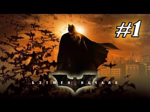 Прохождение Бэтмен: Начало - #1 - Пролог, Обучение