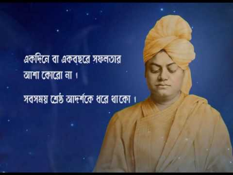 swami vivekananda quotes 6 bengali language youtube