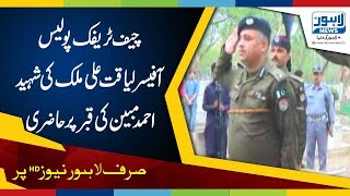 Chief Traffic Police Officer Liaqat Ali Malik's attendance on the martyrdom of Shaheed Ahmed Mubeen