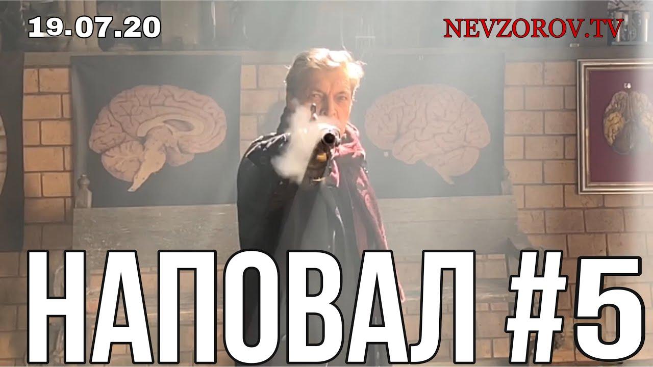 Невзоров. Наповал №5  Кремль, протесты в Хабаровске, гражданская война 19.07.20