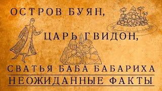 ЧТО СКРЫВАЕТСЯ ЗА СКАЗКОЙ О ЦАРЕ САЛТАНЕ: НЕОЖИДАННЫЕ ФАКТЫ!