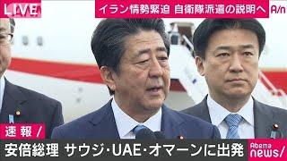 安倍総理「平和外交を粘り強く展開」中東歴訪へ出発(20/01/11)
