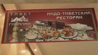 tibet Himalaya TV -  Как пройти в ресторан от метро Лубянка?