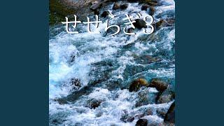 Provided to YouTube by TuneCore Japan せせらぎ3 · Satoru Saito せせ...