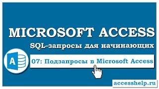SQL: создаем вложенные подзапросы в запросах Access