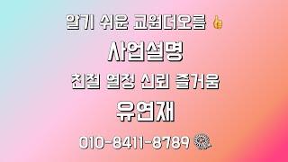 [교원더오름] 알기 쉬운 교원더오름 ? [사업설명] (…