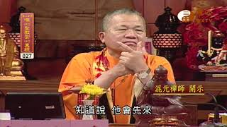【唯心聖教安心真經27】| WXTV唯心電視台