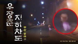 밤 12시, 한복 차림에 우장춘지하차도를 걷는 여성|#…