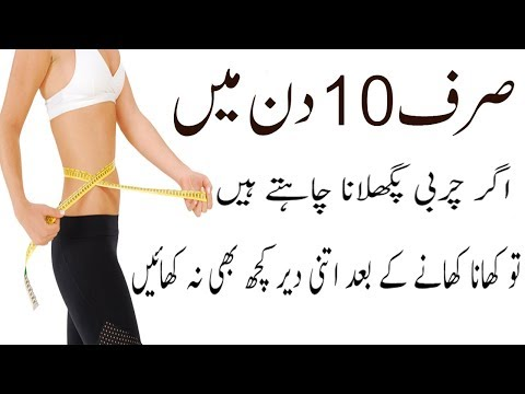 Health Tips in Urdu|Tips To Lose weight Fast And Easy At Home in Urdu