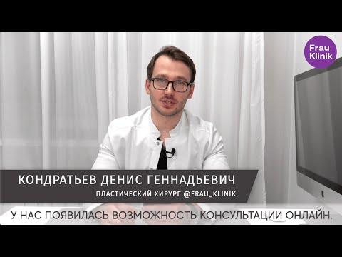 Интерактивная онлайн консультация пластического хирурга бесплатно  Кондратьев Денис Геннадьевич