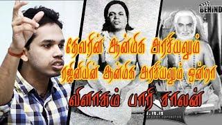 தேவரின் ஆன்மிக அரசியல் vs ரஜினியின் அரசியல் - பாரிசாலன் | HD