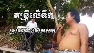 Battambong Province Sronors Sek sork  [Water Music 2014]