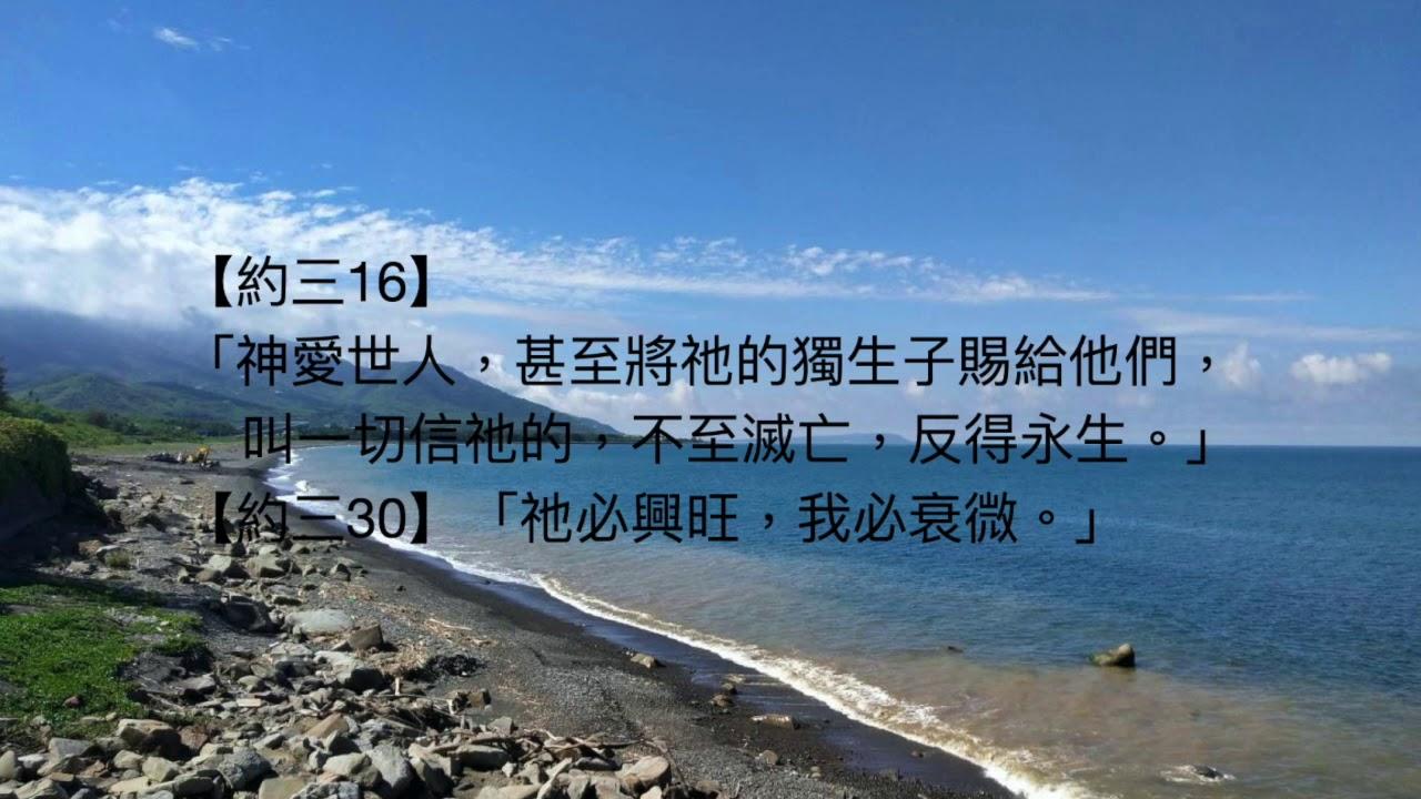 劉利未傳道 _「每日靈糧:約翰福音第2-3章」搭配江秀琴牧師 美國慕主先鋒教會 晨禱進度 - YouTube