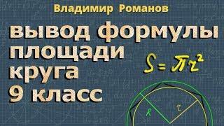 геометрия ПЛОЩАДЬ КРУГА Атанасян 1115 1122 9 класс